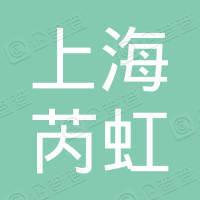 上海芮虹物业管理有限公司