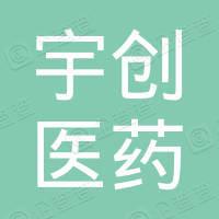 深圳宇创医药有限公司