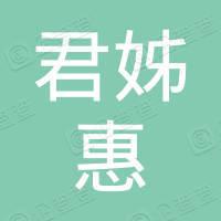黑龙江君姊惠互联网金融信息服务有限公司