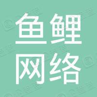 上海鱼鲤网络科技有限公司