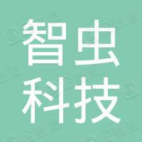 深圳市智虫科技有限责任公司