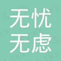 靖边县无忧无虑托管中心