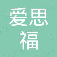 天津爱思福环保技术有限公司