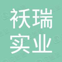 袄瑞(上海)实业有限公司
