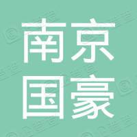 南京国豪装配式建筑有限公司