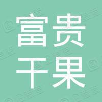 深圳市宝安区富贵干果店