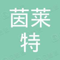 深圳市茵莱特家政有限公司
