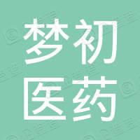 杭州梦初医药科技有限公司