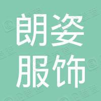 北京朗姿服饰有限公司