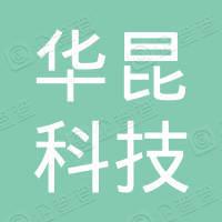 上海华昆科技发展有限公司