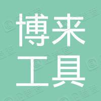 浙江博来工具有限公司