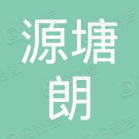 深圳中发源塘朗餐饮有限公司