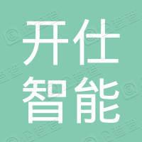 深圳市开仕智能显示系统设计中心