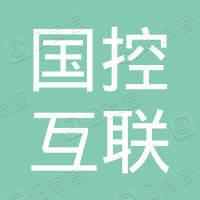 河南省国控互联网产业创业投资基金(有限合伙)