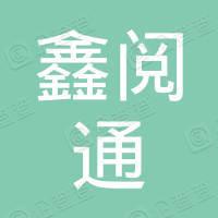 哈尔滨市鑫阅通小额贷款有限责任公司