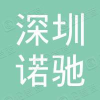 深圳诺驰安全防范系统有限公司