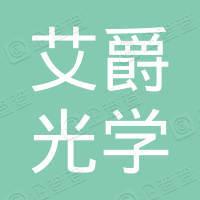 艾爵光学科技(上海)有限公司