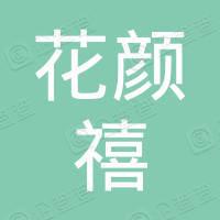 昆明花颜禧餐饮有限公司
