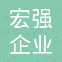 山东莱芜钢城宏强企业集团有限公司