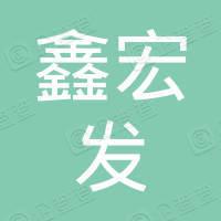 贵州鑫宏发贸易有限公司