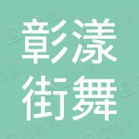 苏州彰漾街舞文化艺术有限公司