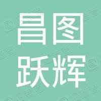 昌图县跃辉空心砖厂