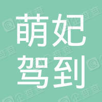 枣庄萌妃驾到电子商务有限公司