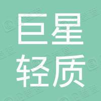 铁岭县巨星轻质建材有限公司