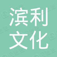 乐山滨利文化娱乐有限公司