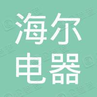 重庆海尔电器销售有限公司