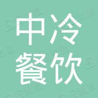 中冷(深圳)餐饮管理有限公司