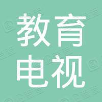 湖南教育电视传媒有限公司