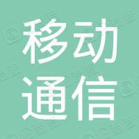 黑龙江移动通信有限责任公司