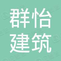 上海群怡建筑(集团)有限公司