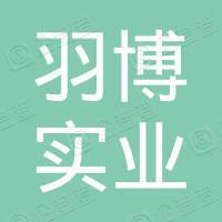 羽博实业(深圳)有限公司