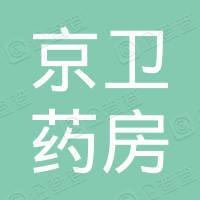 北京京卫大药房有限公司