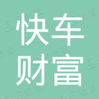 快车财富资产管理(北京)有限公司