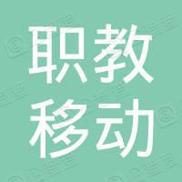 天津开发区职教移动通讯技术服务中心