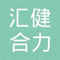 深圳市汇健合力医疗投资企业(有限合伙)