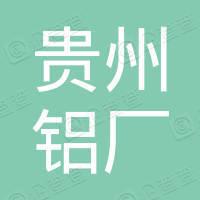 贵州铝厂有限责任公司