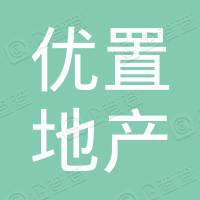 赣州优置房地产有限公司