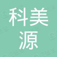 深圳市科美源光电科技有限公司