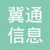 广州通路信息科技有限公司