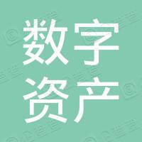 贵州数字资产交易金融服务有限公司