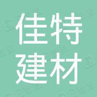 调兵山市佳特建材加工有限公司