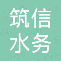 贵州筑信水务环境产业有限公司