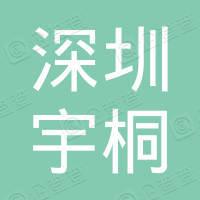 深圳宇桐网络科技有限公司