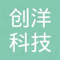 重庆创洋科技有限公司
