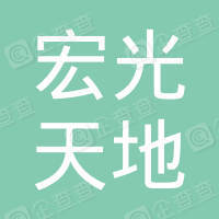 河南省宏光天地实业有限公司