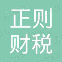 赣州市正则财税管理有限公司